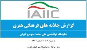 نمایشگاه توانمندی های صنعت خودرو ایران