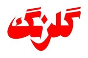 Logo_Golrang_180x120